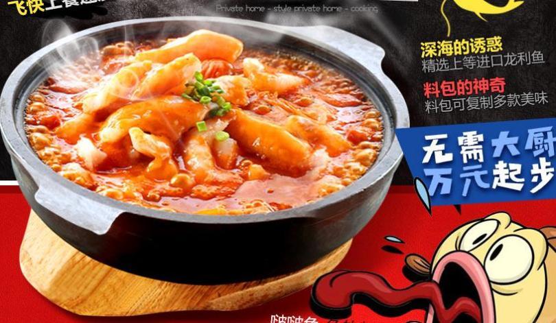 愛椒啵啵魚加盟