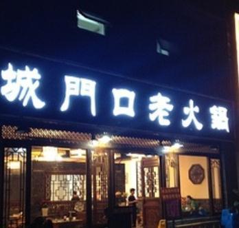 城门口老火锅