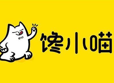 饞小喵三汁燜鍋