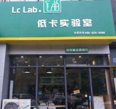 低卡实验室