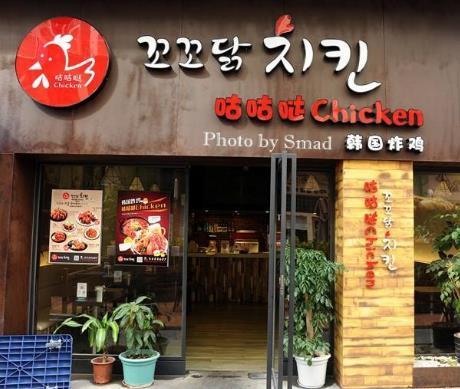 咕咕韩式炸鸡