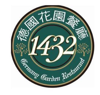 1432德國花園餐廳