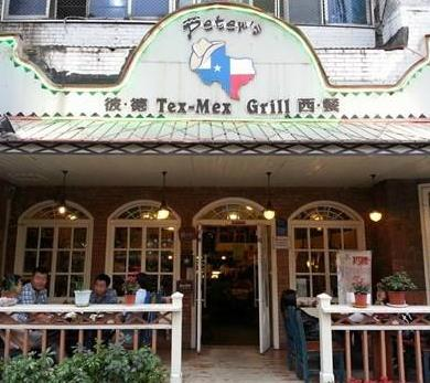 彼德西餐厅