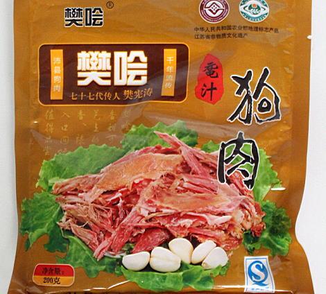 樊��狗肉