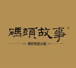 码头故事火锅