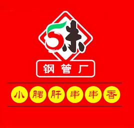 小郡肝串串香