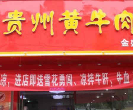 貴州黃牛肉