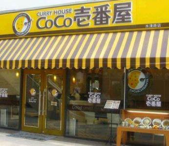 coco咖喱