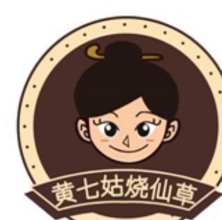 黄七姑烧仙草