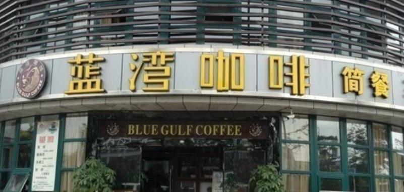 藍灣咖啡加盟