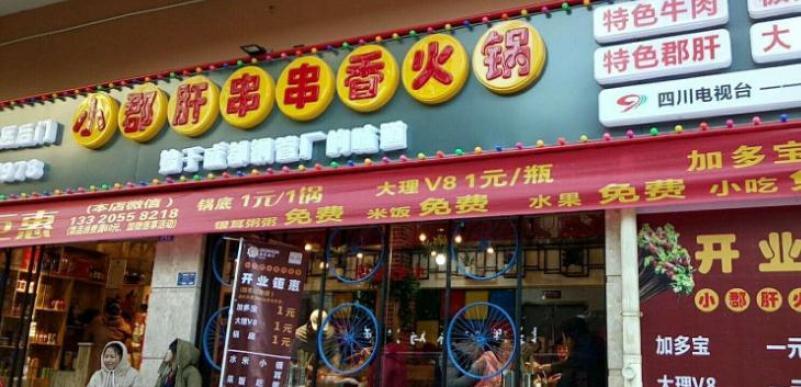 小郡肝串串香火锅加盟
