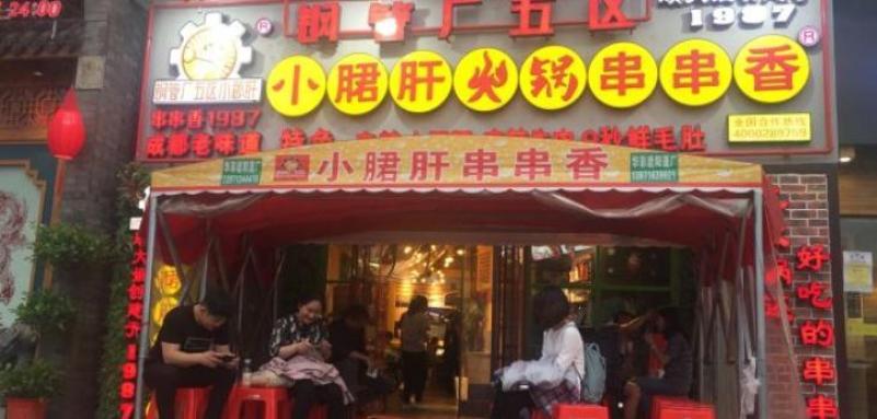 钢管厂五区小郡肝火锅串串香加盟