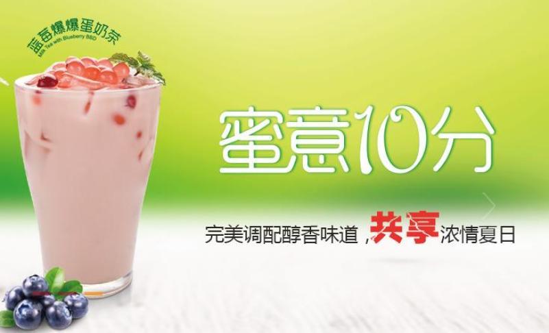 813奶茶加盟