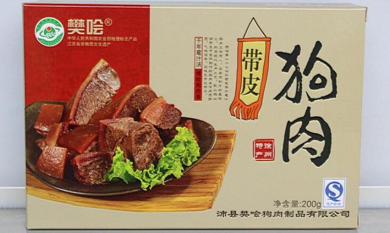 樊哙狗肉加盟
