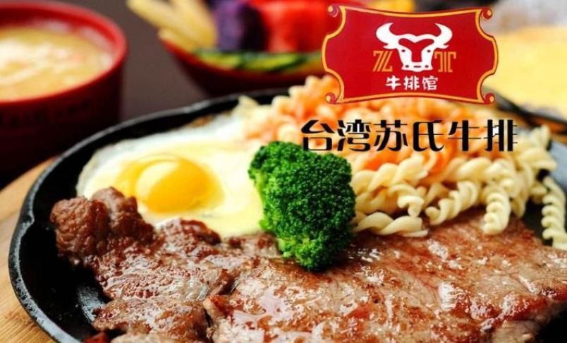 台湾苏氏牛排加盟