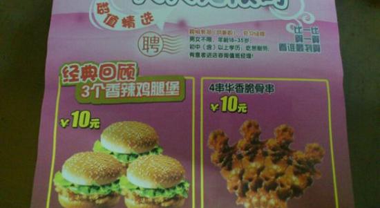 汉堡10元3个利润多少,开汉堡店利润