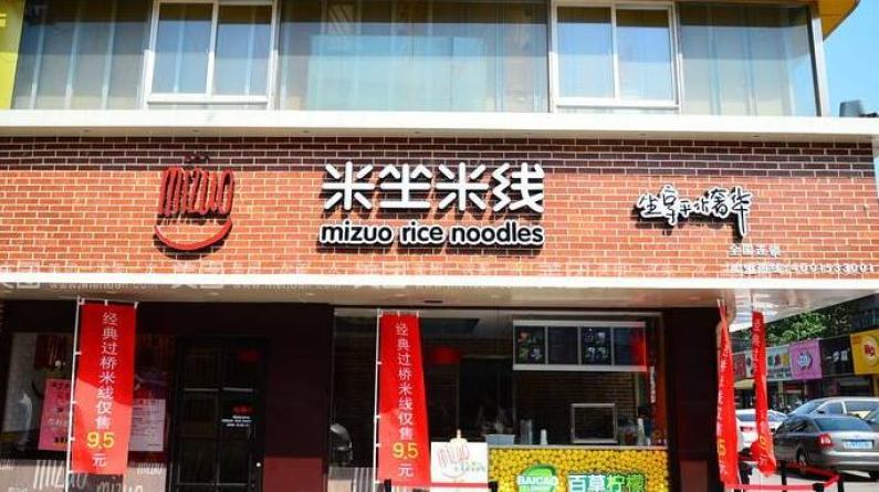 米坐米线加盟