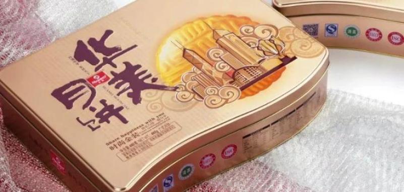 華美月餅加盟