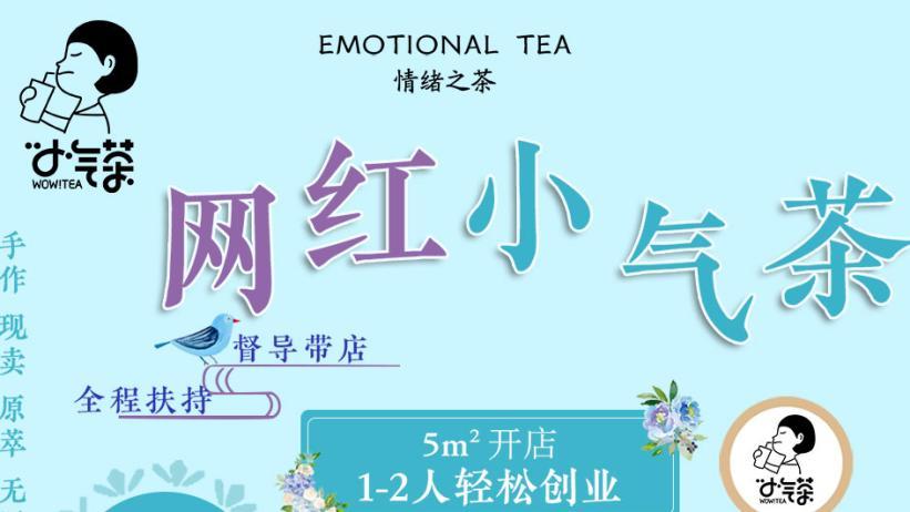 小气茶加盟