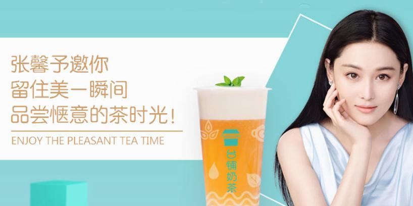 台铺奶茶加盟