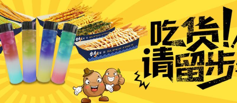 台老大薯条加盟