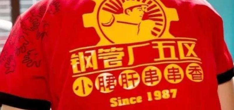 钢管厂五区小郡肝串串香加盟