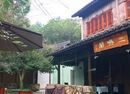 三嚥阁法餐厅