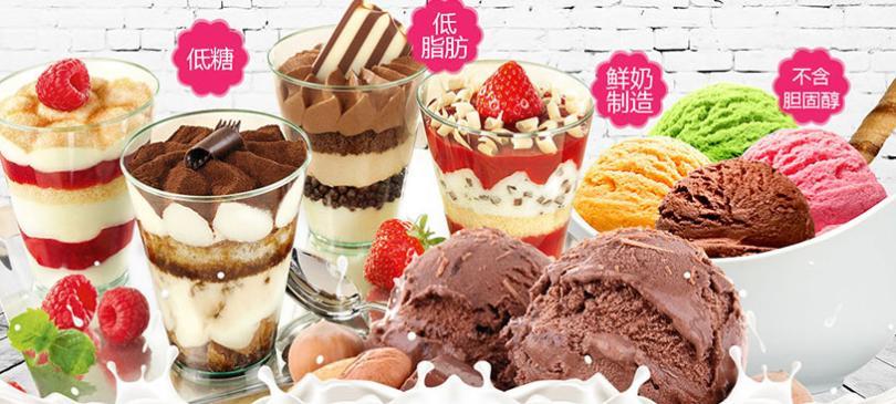 卡思契納冰淇淋加盟