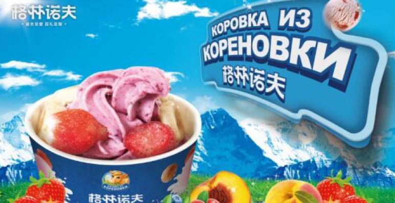格林諾夫冰淇淋加盟