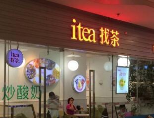 itea找茶