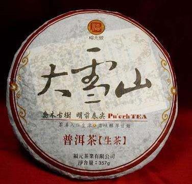 大雪山普洱茶