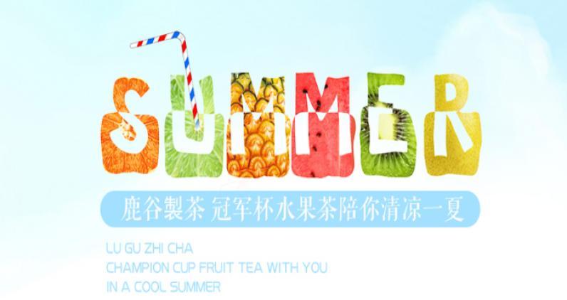 鹿谷製茶加盟