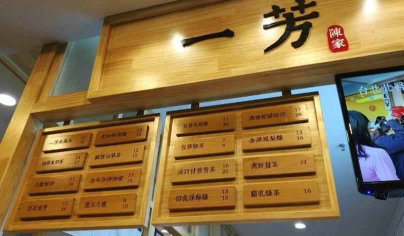 一芳台湾水果茶加盟