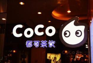coco茶饮
