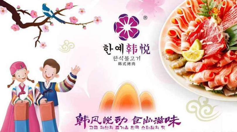 韓悅韓式烤肉加盟