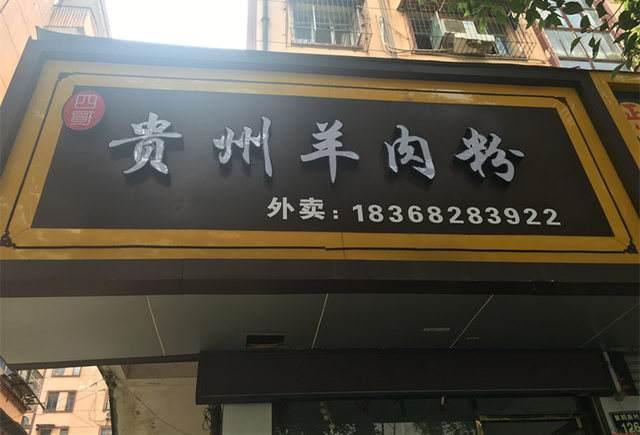 贵州羊肉粉