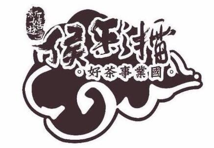 侯彩擂奶茶