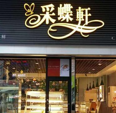 彩蝶軒面包