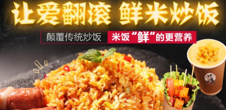 让爱翻滚鲜米炒饭加盟