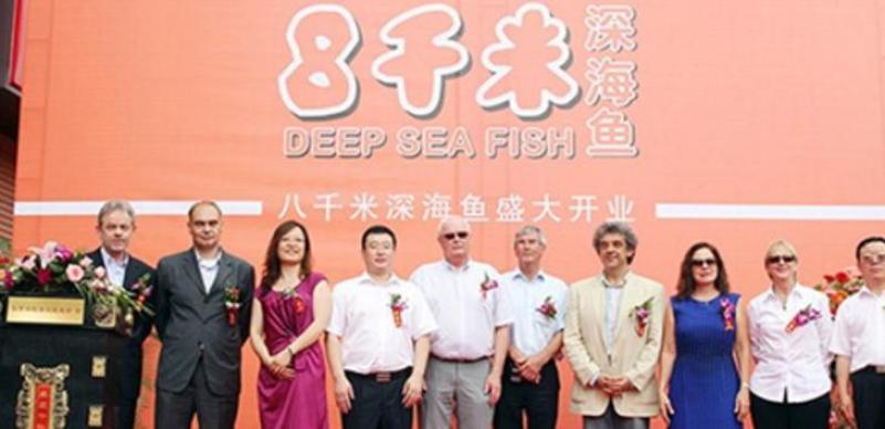 八千米深海魚加盟