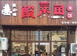 酸菜鱼米饭