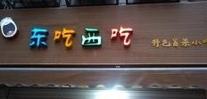 东吃西吃冒菜