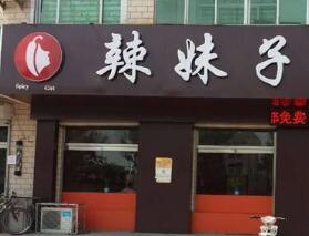 辣妹子冒菜馆