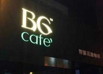野兽花园咖啡馆