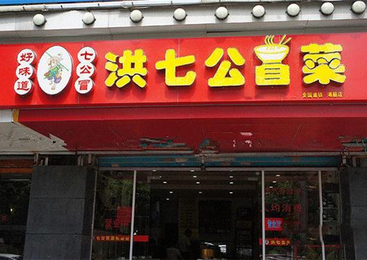 洪七公冒菜