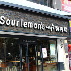 酸柠檬蛋糕店