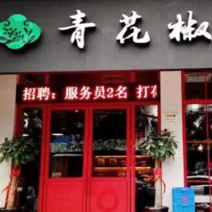 青花椒砂锅鱼