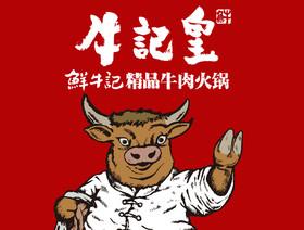 牛记皇·鲜牛记牛肉火锅