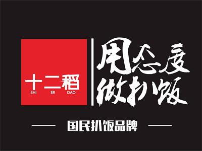 香港十二稻扒饭