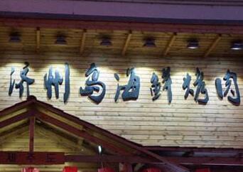 济州岛烤肉
